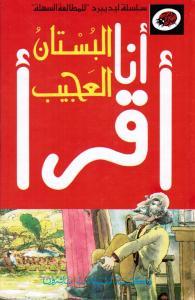 Alboustan Alajib البستان العجيب