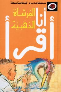 Alfourchat Althahabia الفرشاة الذهبية