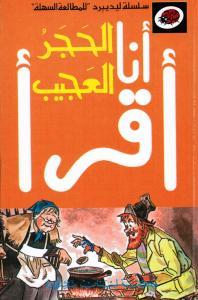 Alhajar Alajib الحجر العجيب