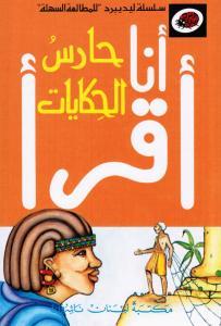 Haress Alhikayat حارس الحكايات