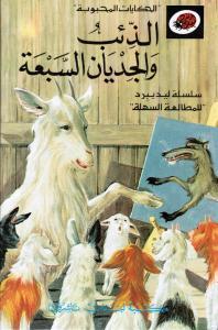 Al-Zi´b Wal Jiddyan Al-Sab`a الذئب والجديان السبعة