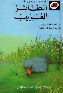 Al-Ta´ir Al-Gharib الطائر الغريب