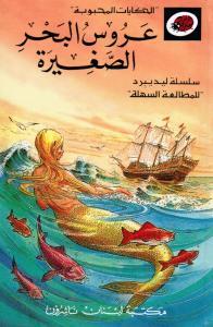 Arouss Albahr Alsaghiraa عروس البحر الصغيرة