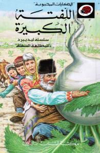 Al-Liftatou Al-Kabira اللفتة الكبيرة