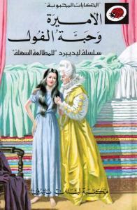Al-Amira Wa Habbat Al-Foul الأميرة وحبة الفول