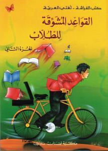 Alqawaed Almoushawaqa Lil-Toullab 2 القواعد المشو قة للطلاب