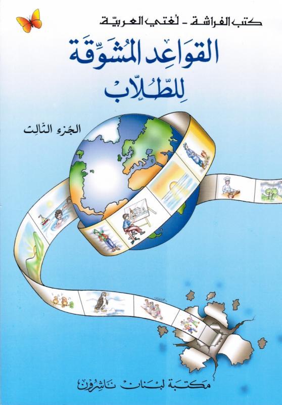 Alqawaed Almoushawaqa Lil-Toullab 3   القواعد المشو قة للطلاب