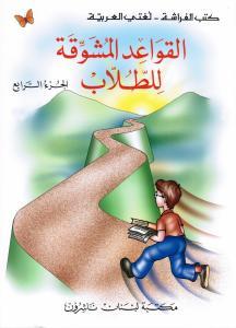 Alqawaed Almoushawaqa Lil-Toullab 4 القواعد المشو قة للطلاب
