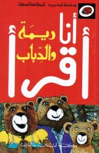 Rima Wal Dibab ريمة والدباب