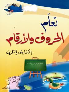 Ta`allam Alhourouf Wal Arqam Bilkitabah Waltalwin تعلم الحروف والارقام بالكتابة والتلوين