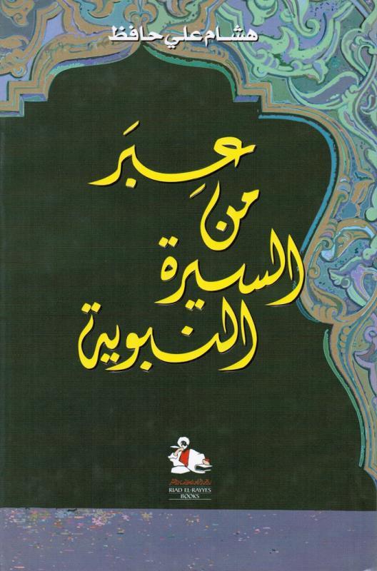 Lessons from the Prophet`s life and teachings عبر من السيرة النبوية
