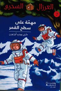 Mouhimmah ala satih alqamar مهمة على سطح القمر