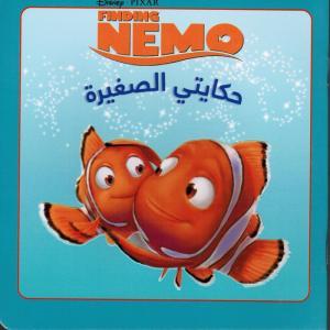 Hikayati alsaghirah-Finding Nemo أوجد نيمو