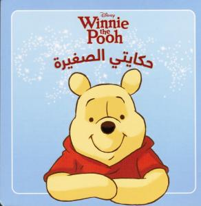 Hikayati Alsaghirah-Winnie the Pooh الدب ذو بوه
