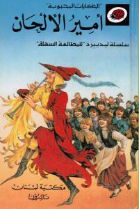 Amir Al-Alhan أمير الألحان