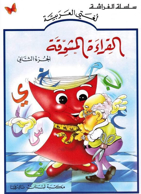 Alqiraa Almoushawaqa 2 القراءة المشوقة الجزء الثاني