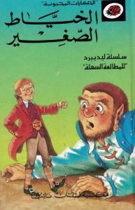 Alkhayyat Alsaghir الخياط الصغير