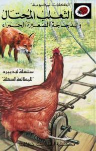 Al-Tha`lab  Al-Mouhtal  الثعلب المحتال
