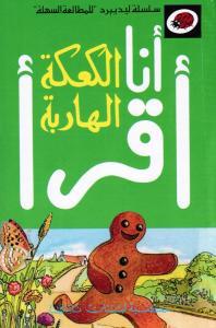 Al-Ka`ka Al-Hariba الكعكة الهاربة