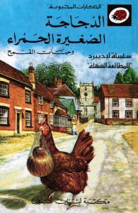 Al-Dajaja Al-Saghira Al-Hamra الدجاجة الصغيرة الحمراء