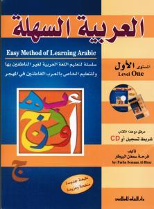 Alarabiyyah Alsahlah - Level one with CD العربية السهلة ١ كتاب + قرص مدمج