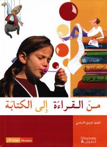 Mina Alqiraa Ila Alkitabah 4 (Läsbok) من القراءة الى الكتابة الرابع