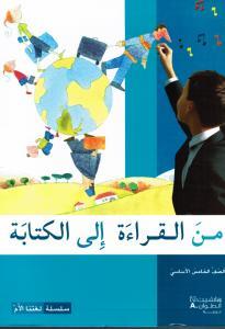 Mina Alqiraa Ila Alkitabah 5 (Läsbok) من القراءة الى الكتابة