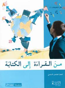 Mina Alqiraa Ila Alkitabah 5 (ÖB del 1 +2) من القراءة الى الكتابة