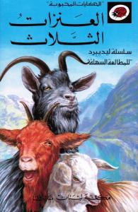 Al-Anzat Al-Thalathah العنزات الثلاثة