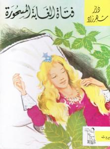 Hikayat Jaddatij - Fatat Alghabah Almashourah فتاة الغابة المسحورة