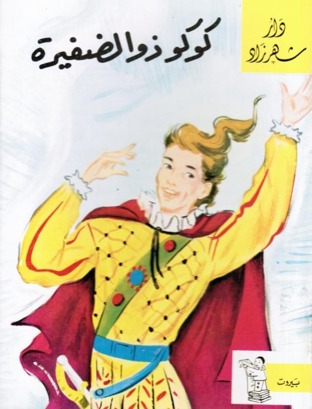 Hikayat Jaddatij - Koukou Zou Aldafirah كوكو ذو الضفيرة