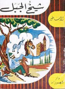 Silsilat Alasatir -  Chaykh Al-Jaball شيخ الجبل