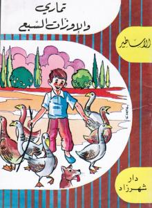 Silsilat Alasatir -  Tamari Wal Iwazzat Al-Saba تماري والأوزات السبع