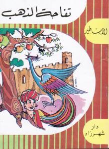Silsilat Alasatir - Toufahat Al-Zahab تفاحة الذهب