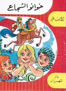 Silsilat Alasatir - Khwanou Alchoujaa خوانو الشجاع