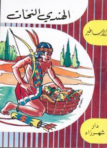 Silsilat Alasatir - Al-Hindij Al-Nahat الهندي النحات
