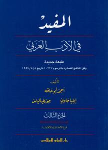 Almoufid fi Aladab Alarbi gymnasium المفيد في الادب العربي فرع علم الاجتماع