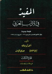 Almoufid fi Aladab Alarbi gymnasium المفيد في الادب العربي فرع الآداب