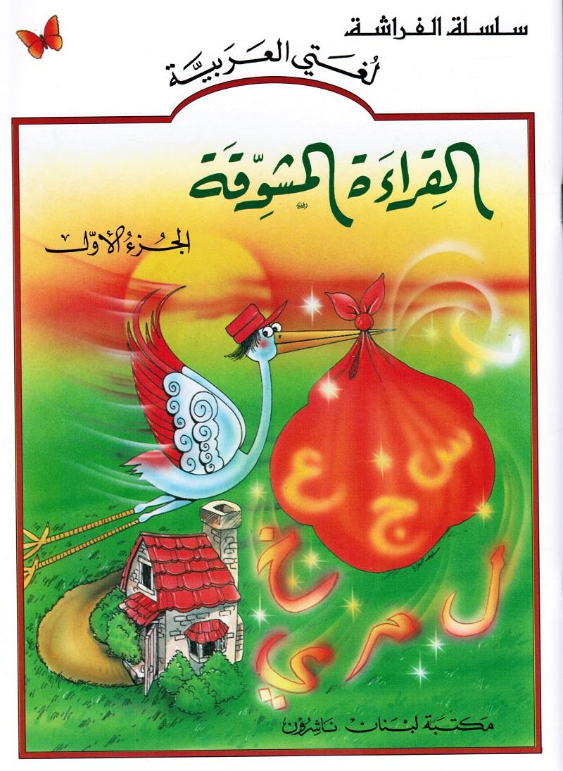 Alqiraa Almoushawaqa 1القراءة المشوقة الجزء الاول