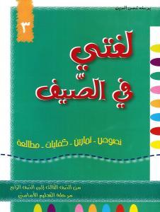 Loughati Fi Alssayf 3 لغتي في الصيف