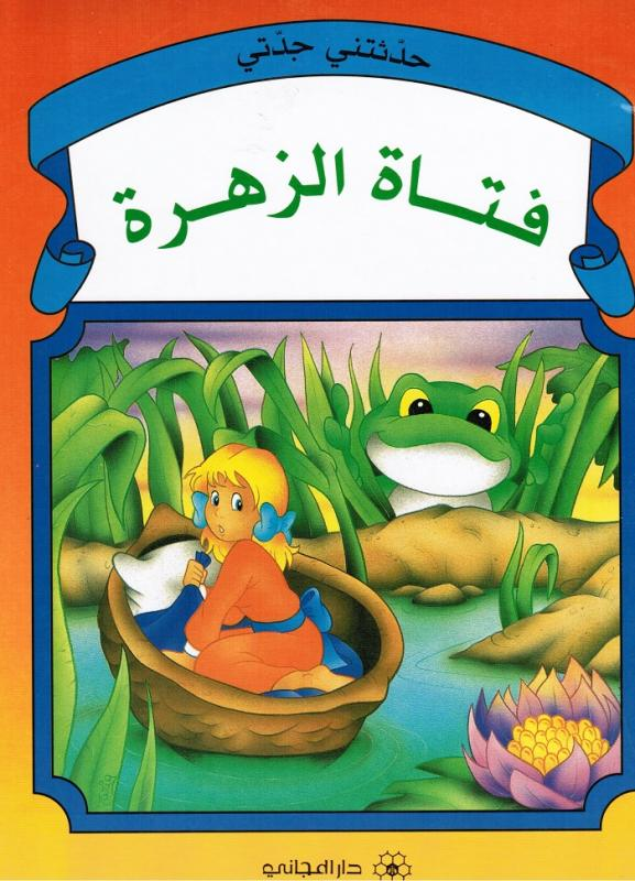 Fatat alzahrah فتاة الزهرة