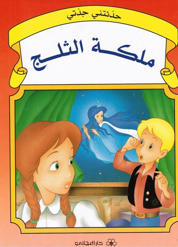 Malikat althalj ملكة الثلج