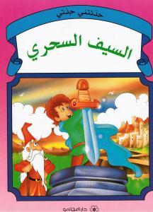 Alssayf Alsihrij السيف السحري