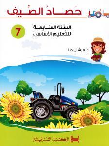 Hassad Alssayf 7 حصاد الصيف