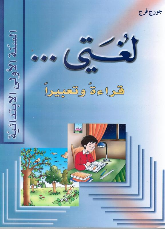 Loughati Qira`atan Wa Ta´biran 1 (Läsebok) لغتي قراءة وتعبيرا