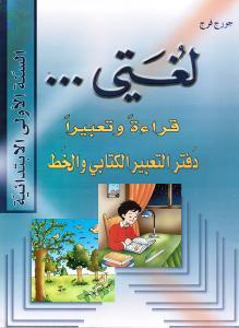 Loughati Qira`atan Wa Ta´biran 1 ÖBلغتي قراءة وتعبيرا  دفتر التطبيقات