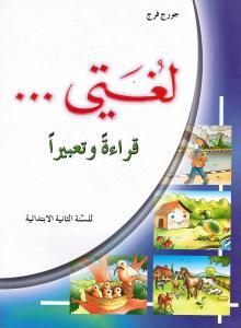 Loughati Qira`atan Wa Ta´biran 2 (Läsbok) لغتي قراءة وتعبيرا