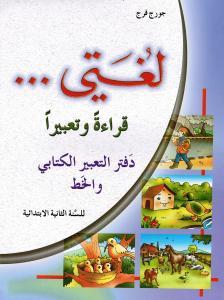 Loughati Qira`atan Wa Ta´biran 2 ÖB لغتي قراءة وتعبيرا دفتر التطبيقات