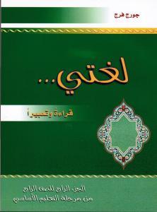 loughati qiraatan wa taabiran 4 لغتي قراءة تعبيرا