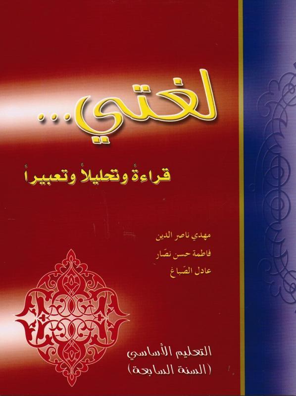 Loughati qiraatan wa tahlilan wa taabiran 7 لغتي قراءة وتحليلا وتعبيرا